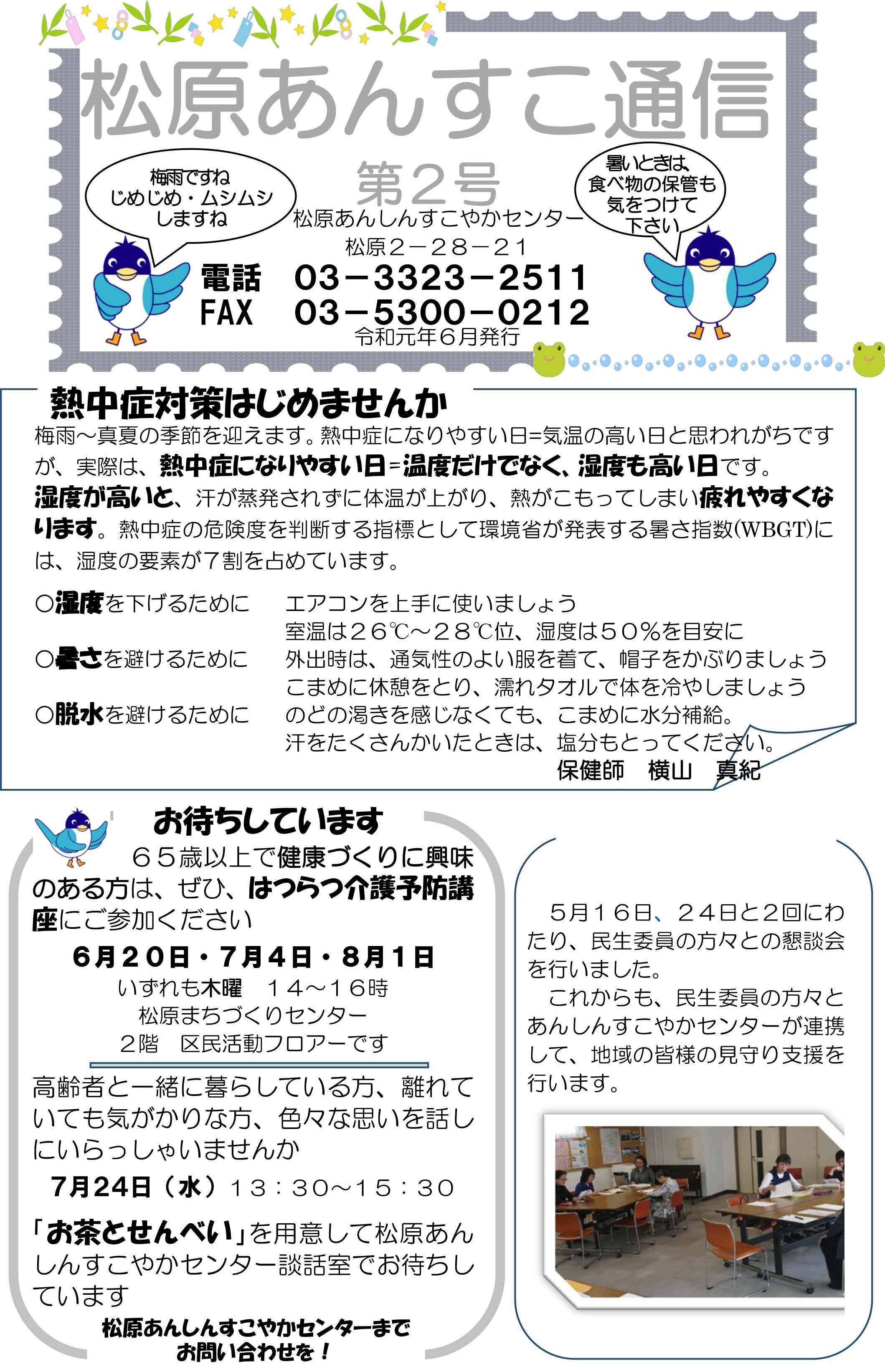 松あ2号表.jpg