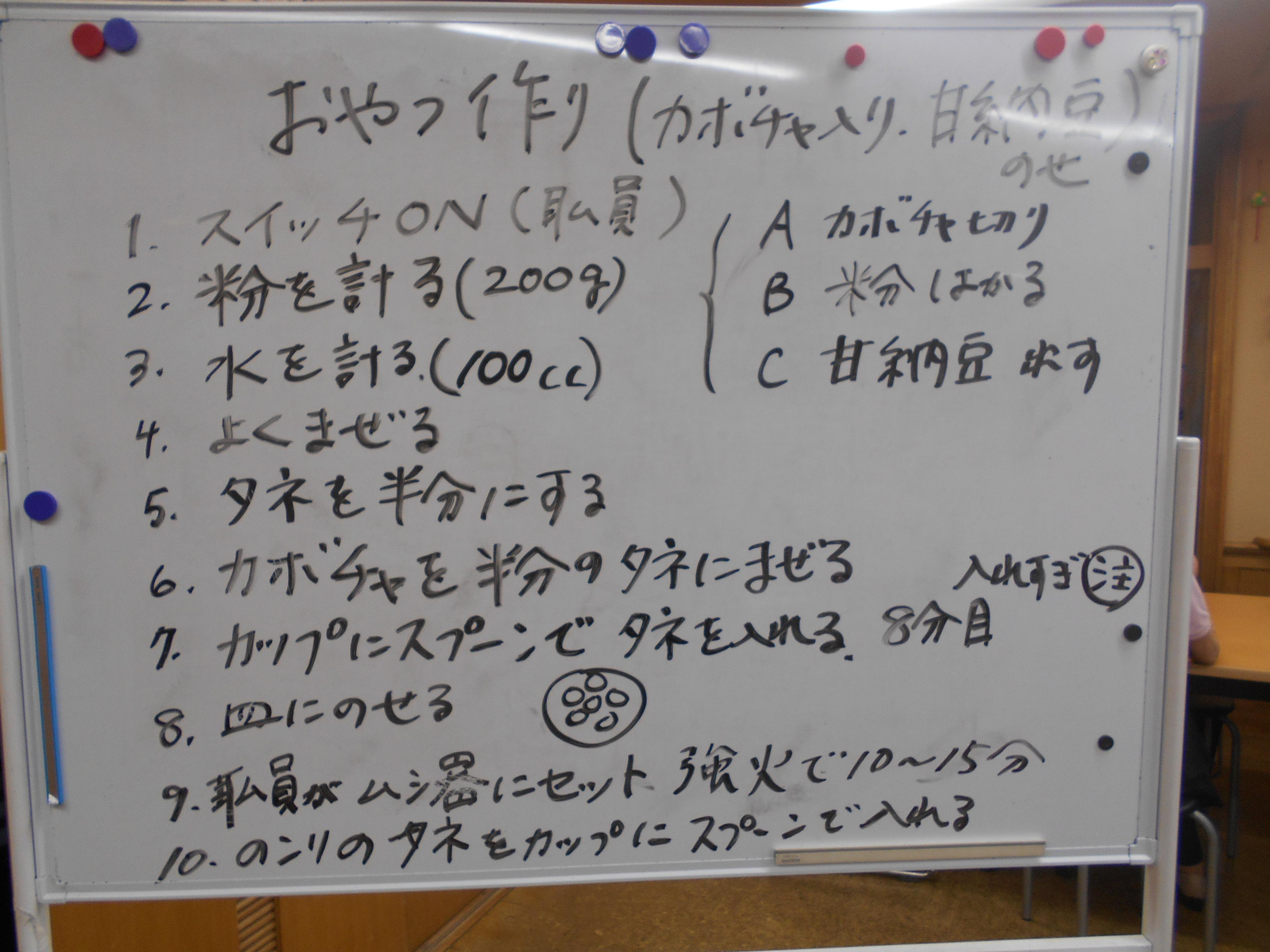 蒸しパンレシピ.JPG