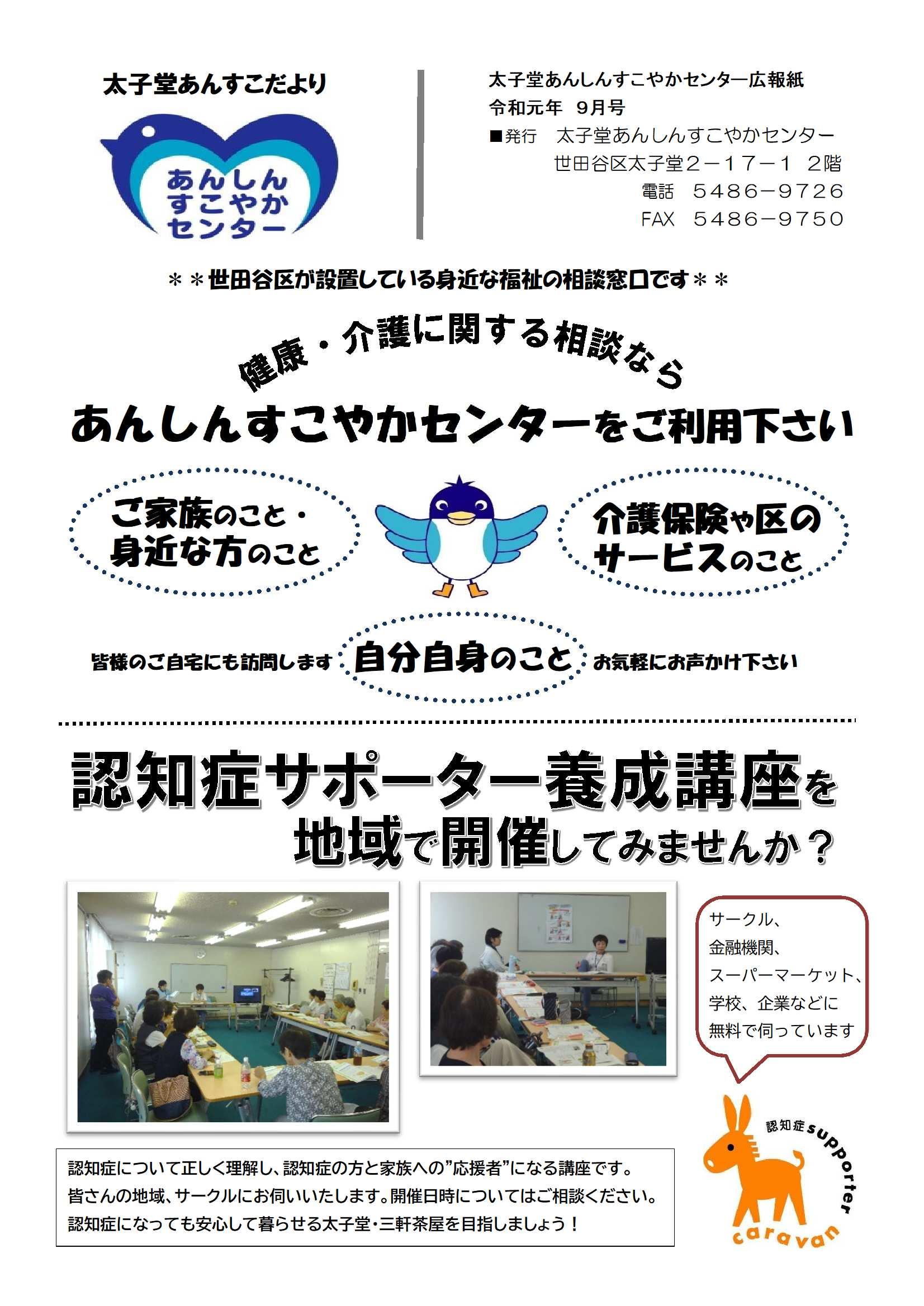 1 太子堂あんすこ広報紙jpg.jpg
