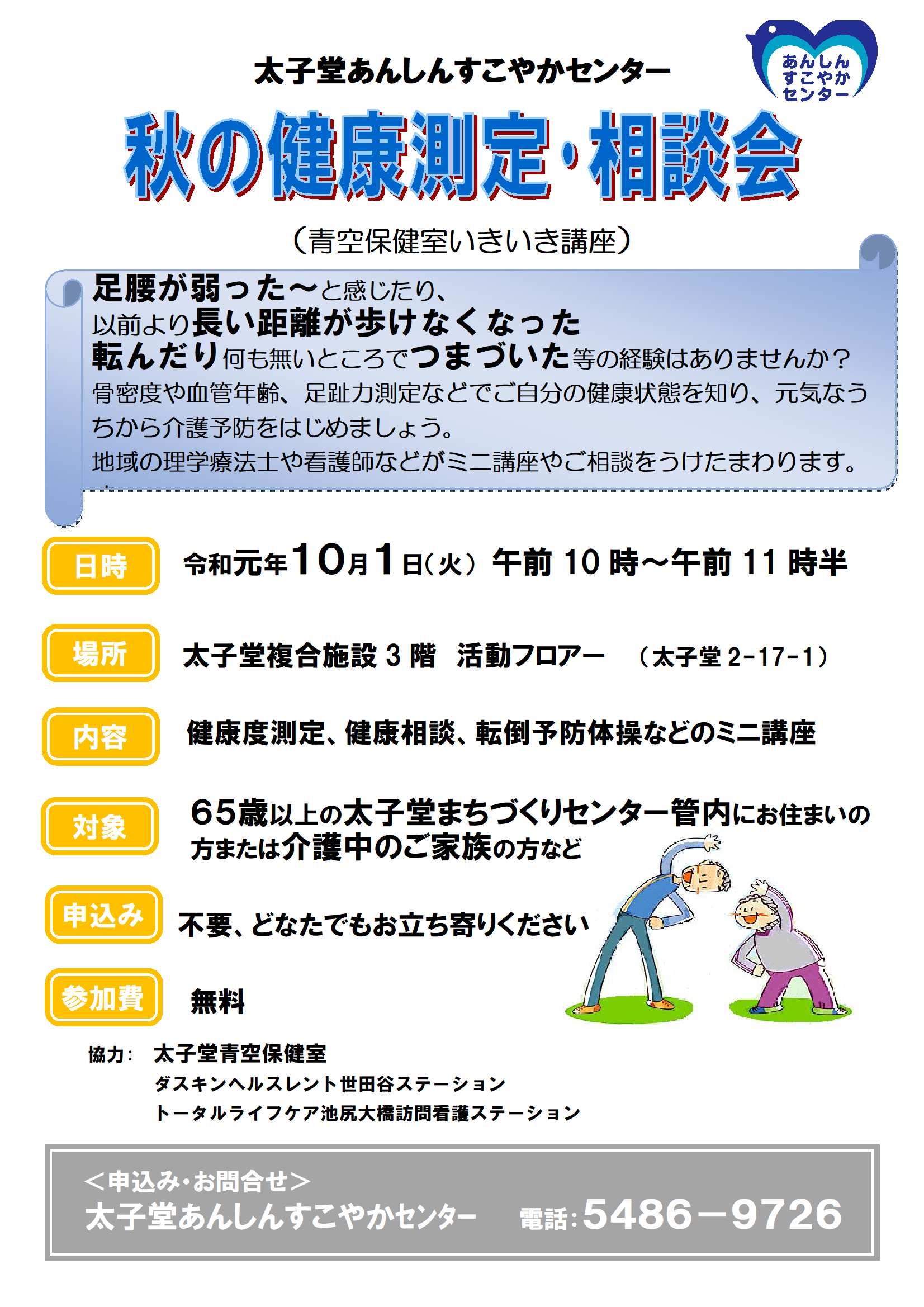2 R1.10.1いきいき講座jpg.jpg