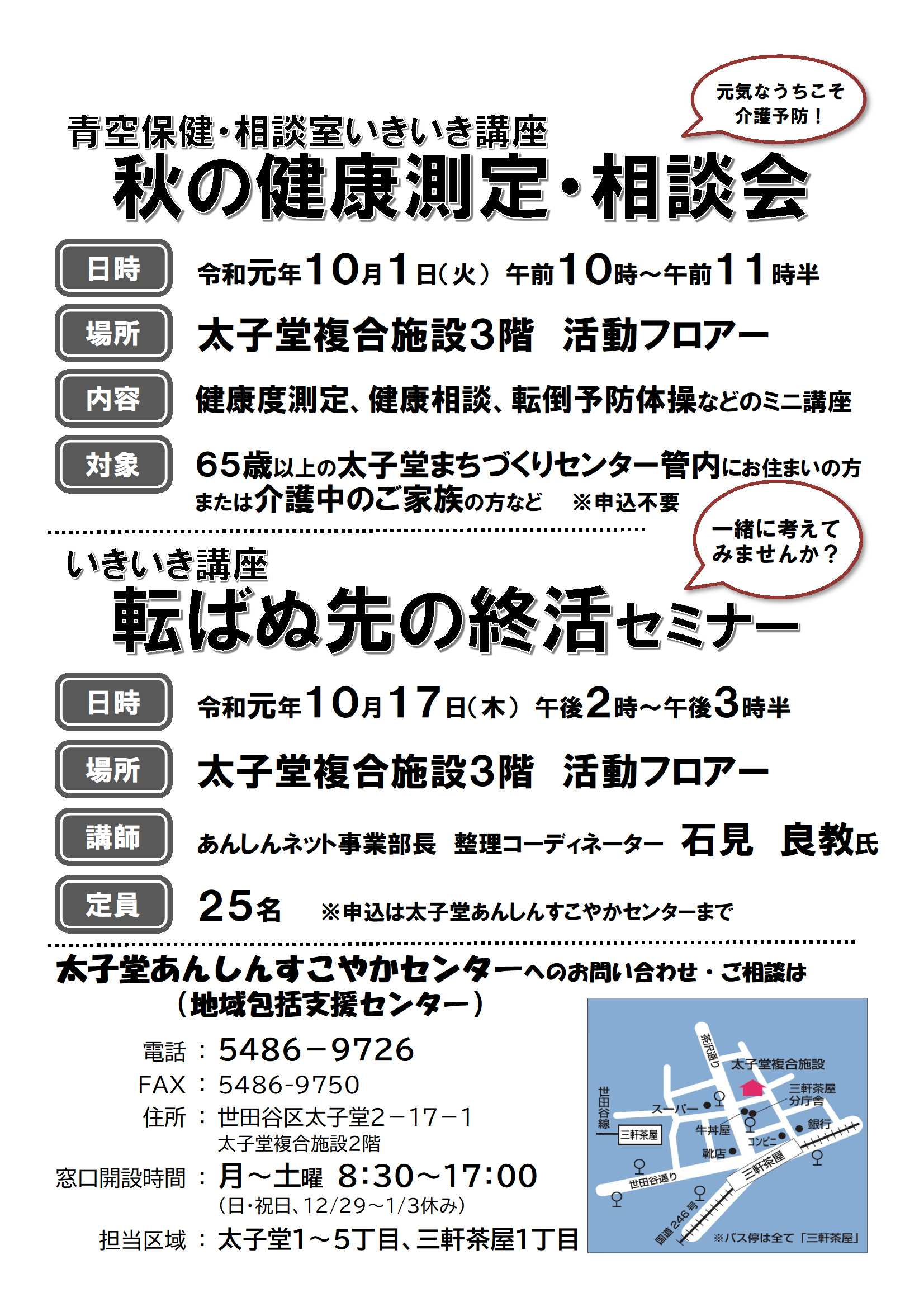 22(H31.9月号)太子堂あんすこ広報紙-2.jpg