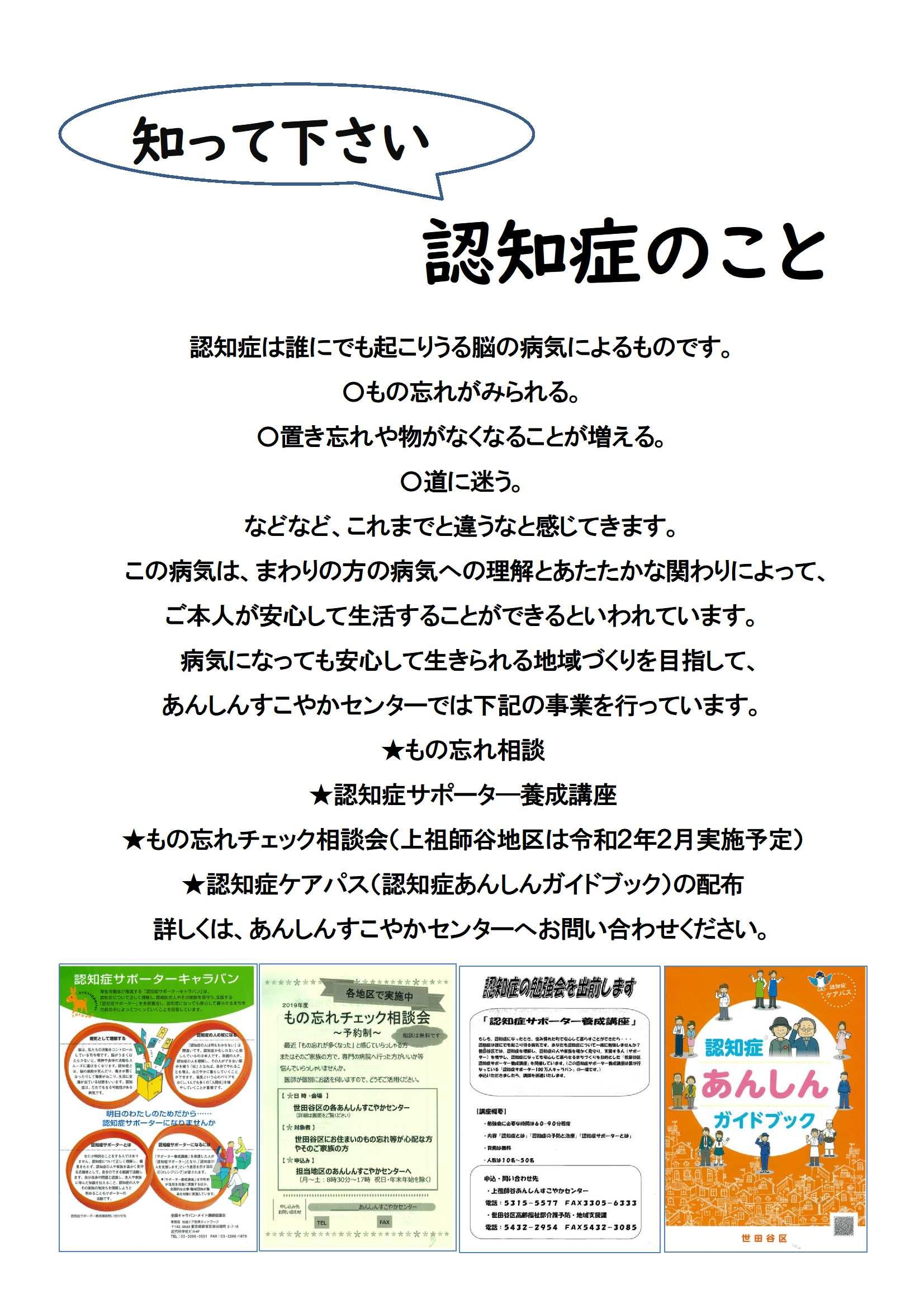 31年度 第20号「あんすこーぷ」-2.jpg
