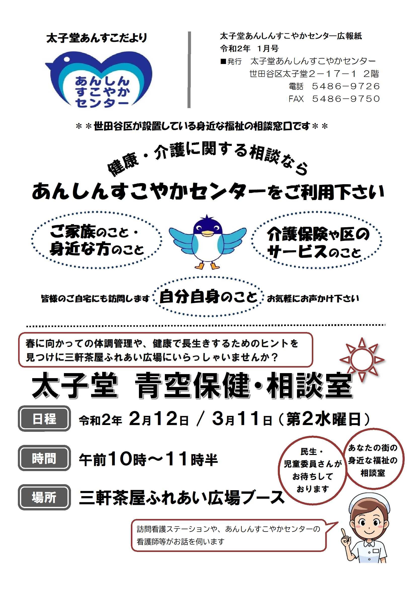 (R02.1月号)太子堂あんすこ広報紙-1.jpg