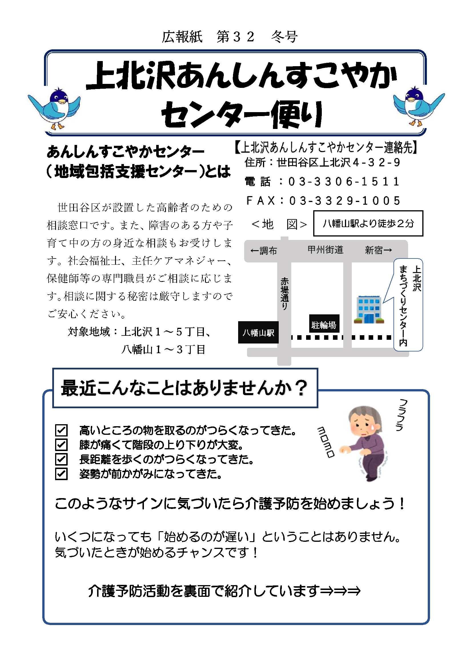 広報紙冬号 表.jpg