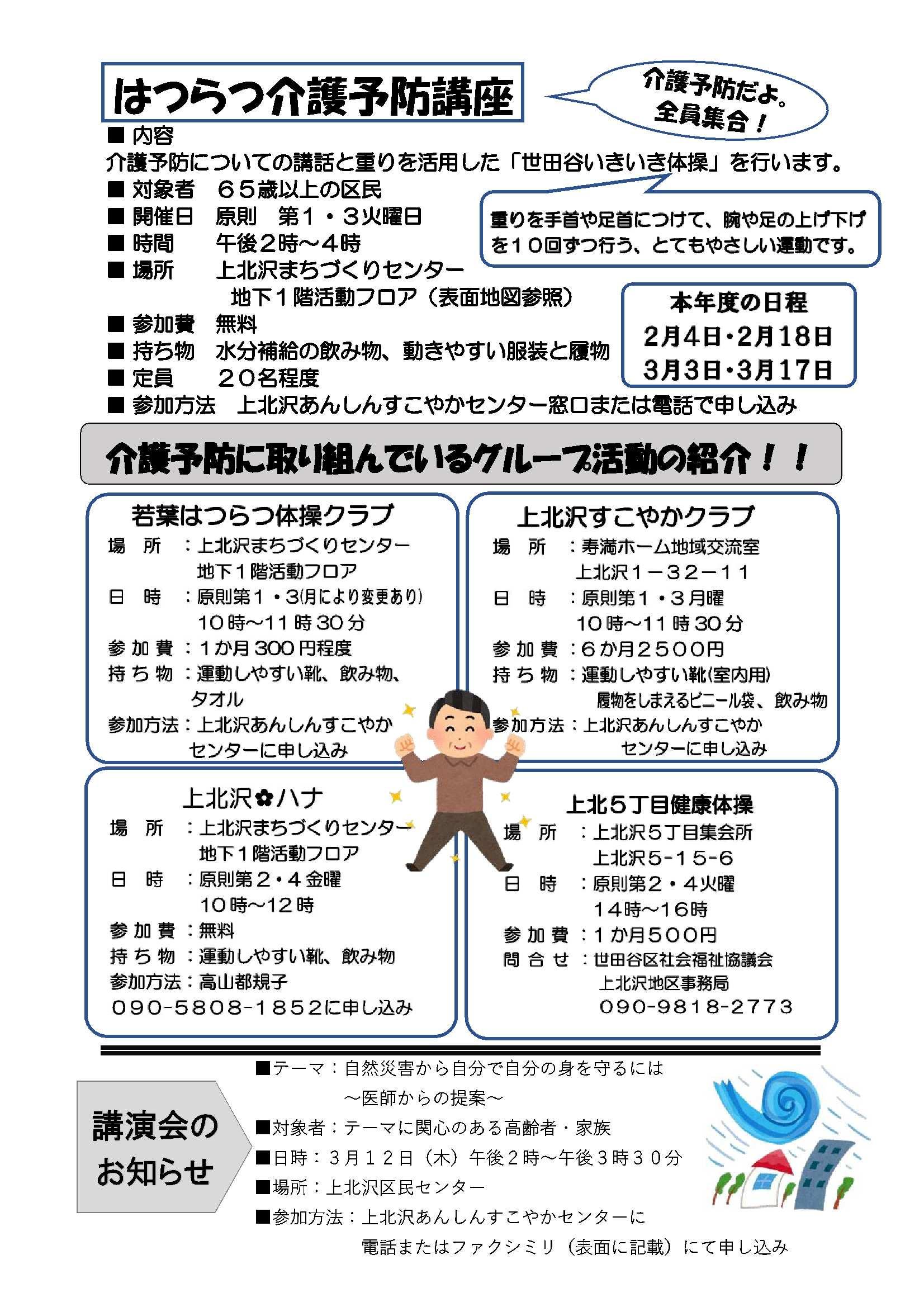 広報紙冬号 裏.jpg