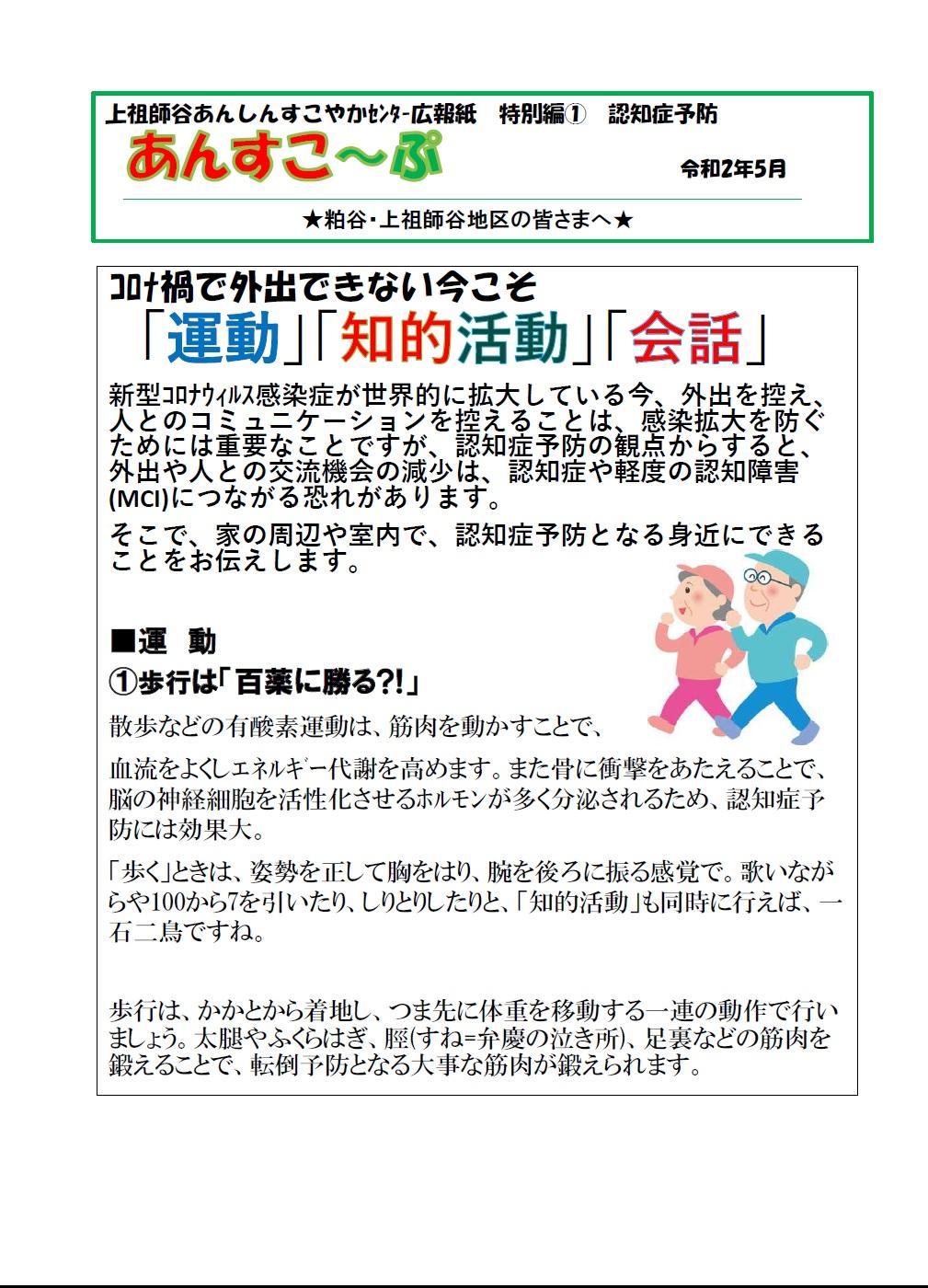 上祖師谷1.jpg