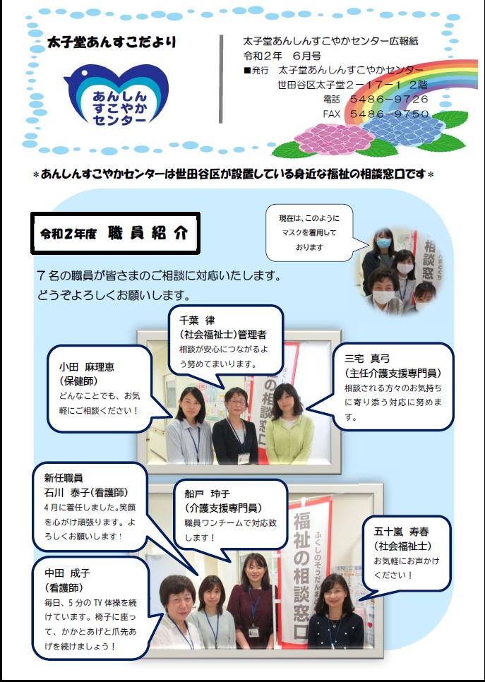 太子堂あんすこ6月号(1)差替え.png