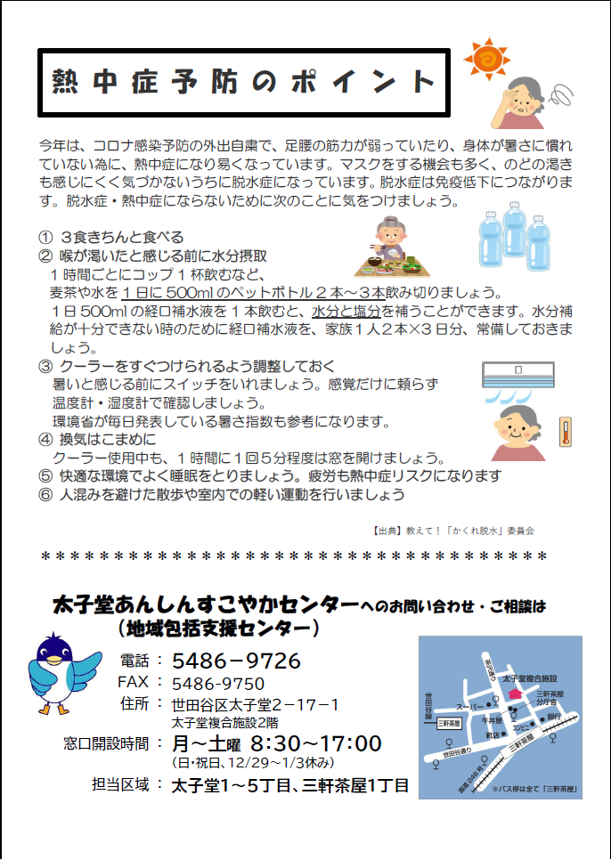 太子堂あんすこ6月号(2)ペイント.png