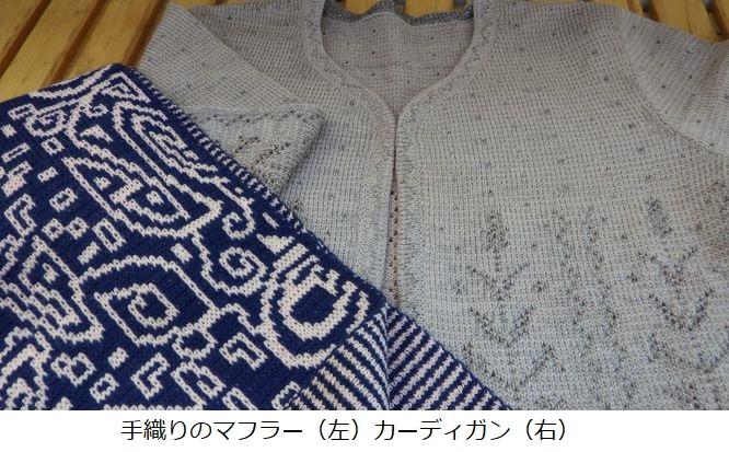 寄付手編みセーター③2.jpg
