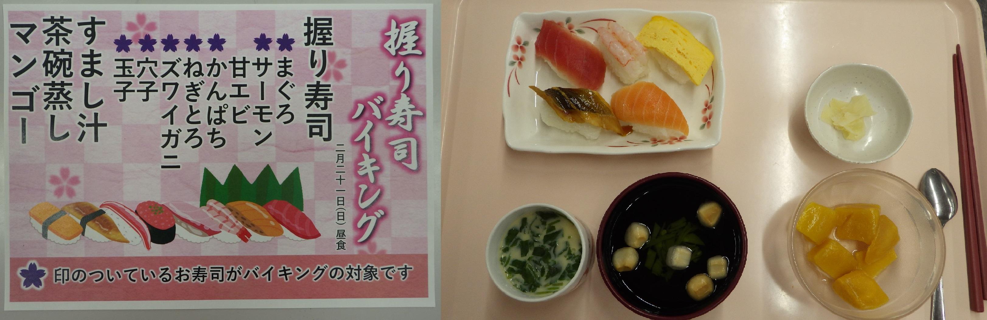 寿司バイキング①.jpg