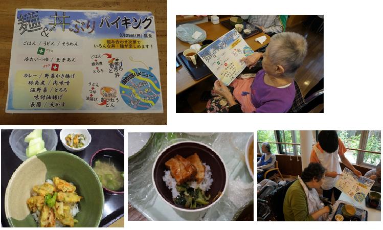 麺&丼ぶり内容.png
