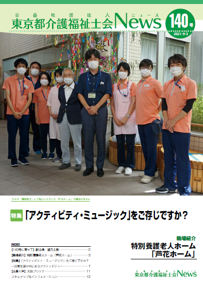 介護福祉士会ニュース表紙(改).png